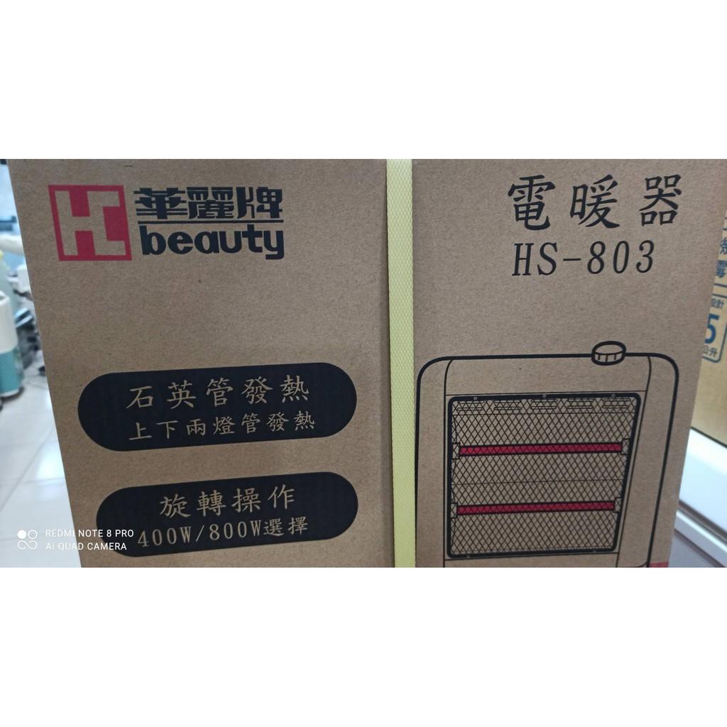 全新 華麗牌電暖器 HS-803 ,全機保固一年