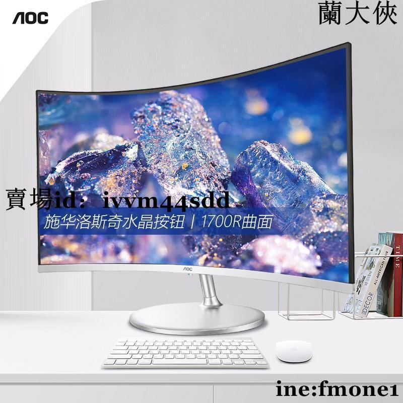 現貨 免運 螢幕顯示器 AOC C32V1Q 32英寸曲面臺式電腦液晶顯示器吃雞遊戲曲屏顯示屏 HDMI曲面屏PS4可壁