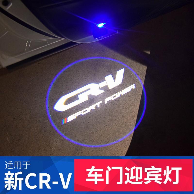 適用17-21款Honda本田5-5.5代CRV迎賓燈車門氛圍燈照地燈 5-5.5代CRV改裝專用裝飾配件