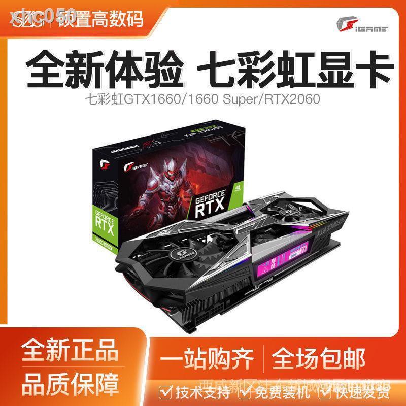 【現貨,廠家直銷】℗七彩虹RTX2060/2060S/2070 8G火神台式機電腦電競OC獨立顯卡1660