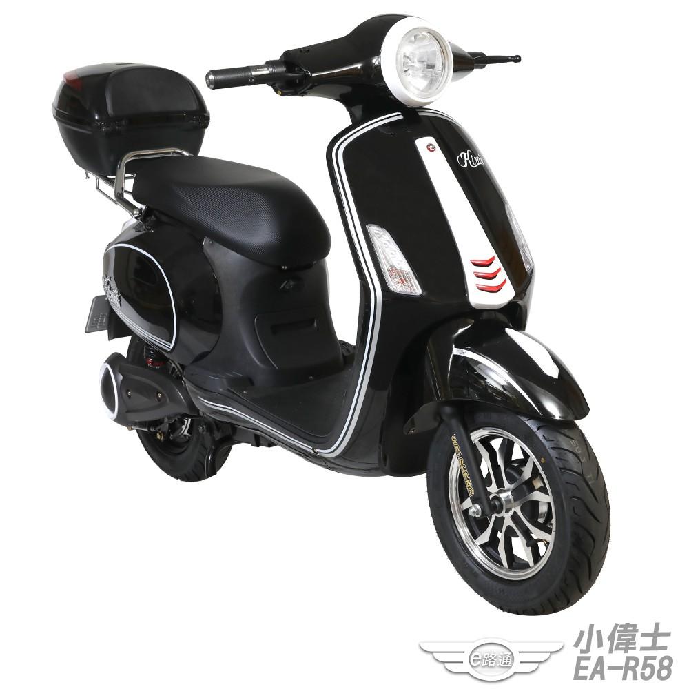 【e路通】EA-R58 小偉士 48V鉛酸 500W LED大燈 液晶儀表 電動車(客約) (電動自行車)