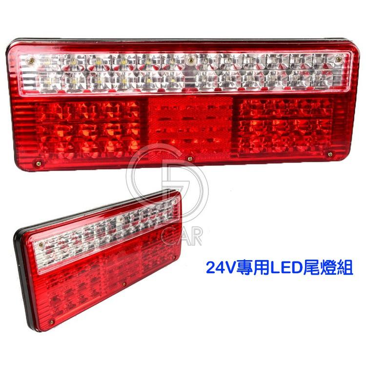 24V 紅白 LED後燈 煞車燈/方向燈/警示燈 堅達 貨車 砂石車 拖車 聯結車 貨車 勁旺 尾燈 威利