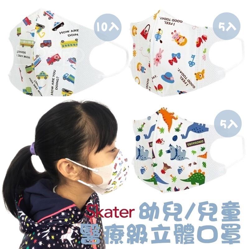 Skater 幼兒/兒童醫療口罩 4歲以上專用(10入/包) 1-3歲專用(5入/包)