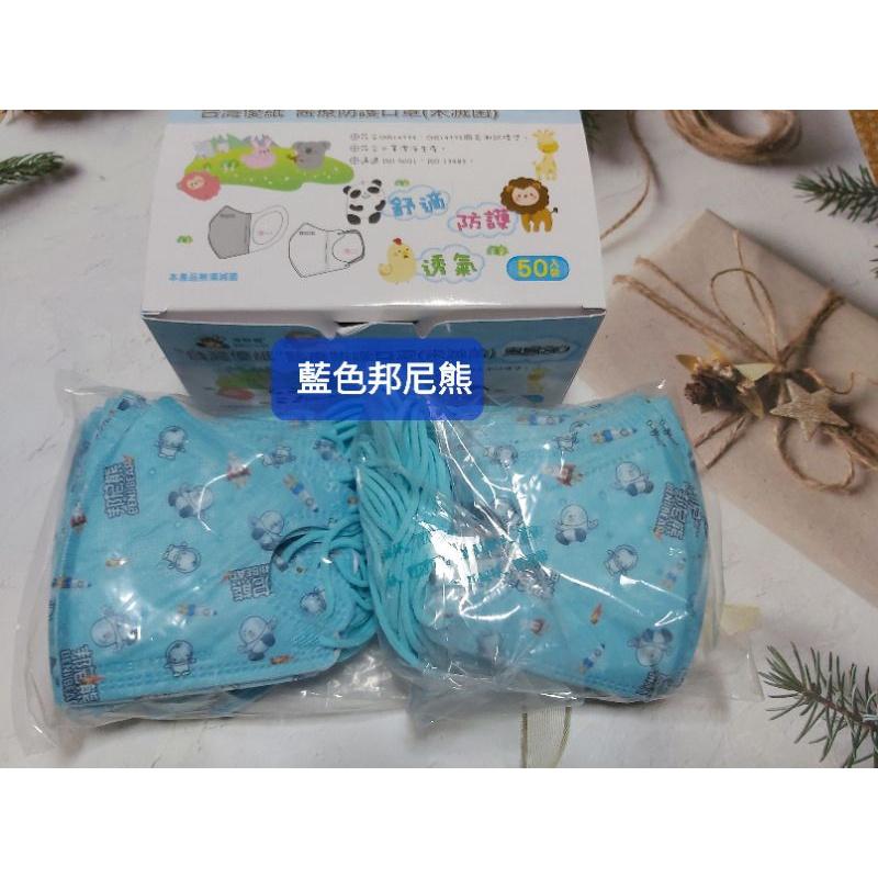 💥現貨💥台灣優紙醫療防護口罩~兒童3D立體,款式:邦尼熊(Polar Bear)四款,藍色/黃色/白色/粉色,50入盒裝