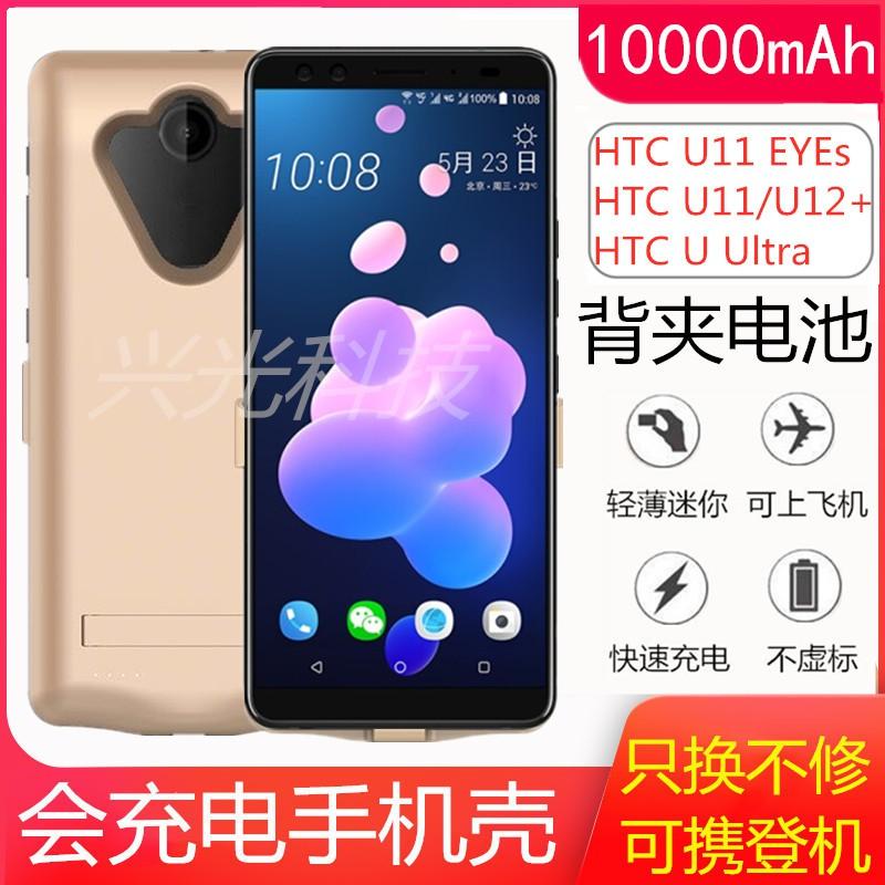 [琳瑯百貨]HTC U11背夾電池式U12+無線充電寶U Ultra手機殼超薄便攜電源快充