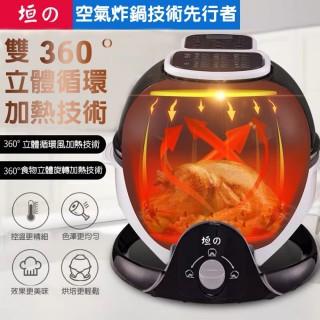 (9成新)【垣戊】球型旋轉翻炒氣炸鍋(720度循環加熱)