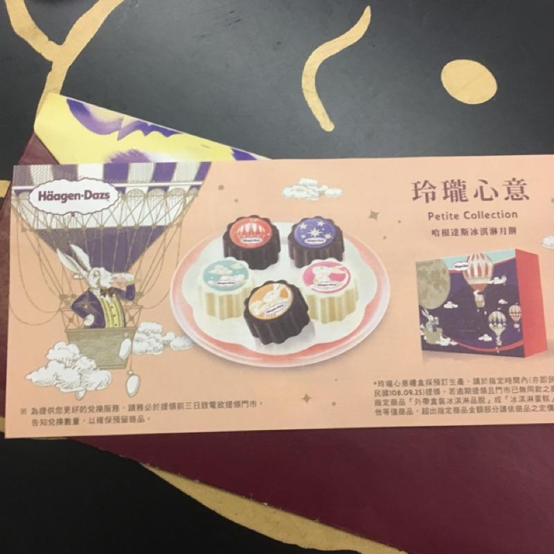哈根達斯$1,080禮券 兌換「外帶盒裝冰淇淋品脫」或「冰淇淋蛋糕」