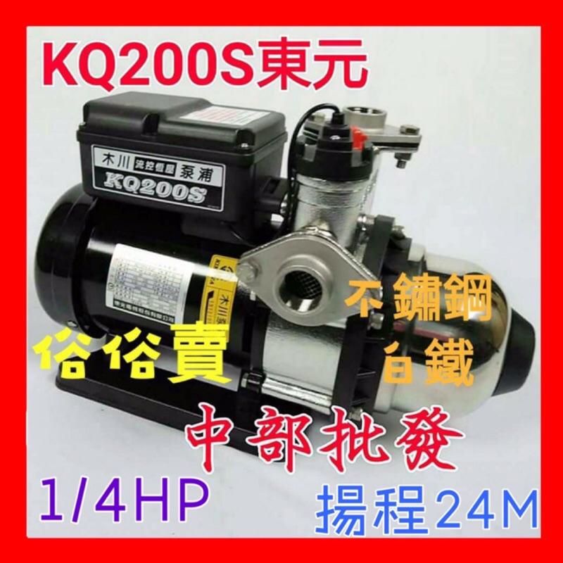 免運 可議價 木川東元馬達 KQ200S 1/4HP 電子恆壓機 不銹鋼加壓機 白鐵加壓機 另有KQ200