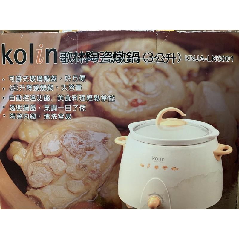全新🔥含運🚗歌林陶瓷燉鍋(3公升)