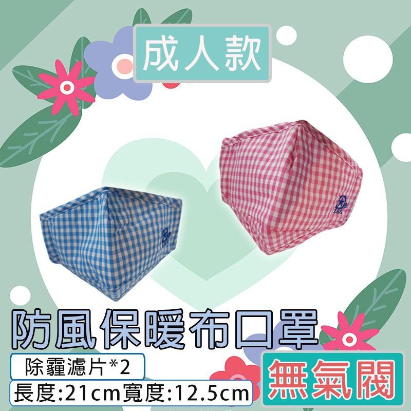 【現貨供應  成人款-紅色/藍色】防風保暖布口罩-1入/包 【悠淨衛材】