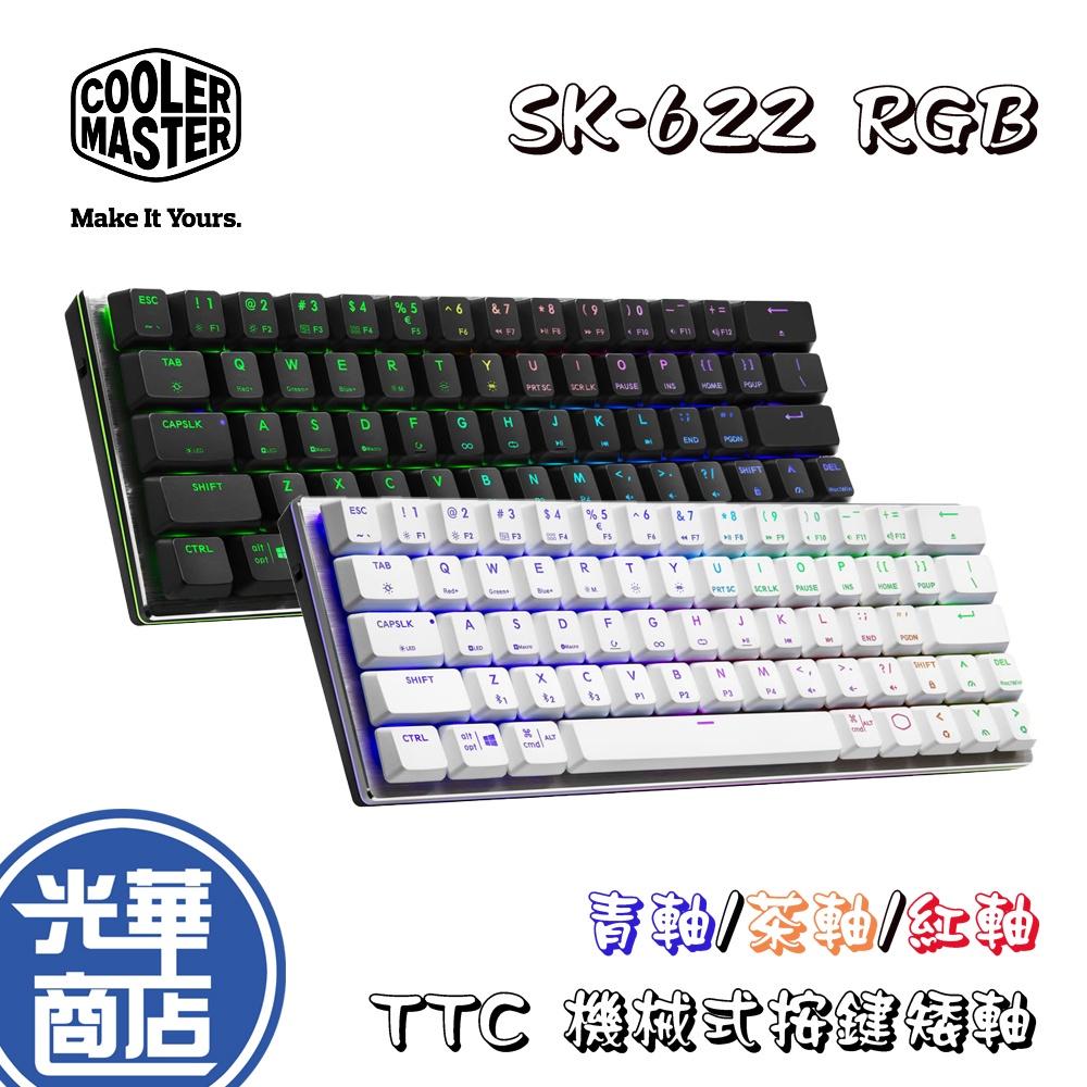 【快速出貨】Cooler Master SK622 藍芽矮軸 RGB 機械式鍵盤 白色 黑色 紅軸 青軸 茶軸 (英刻)