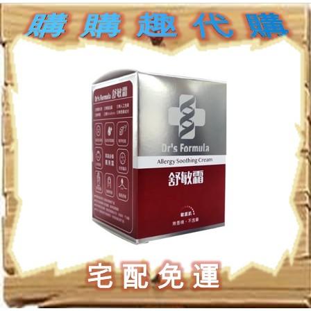 台塑生醫全能強效24小時修護舒敏霜(4罐)