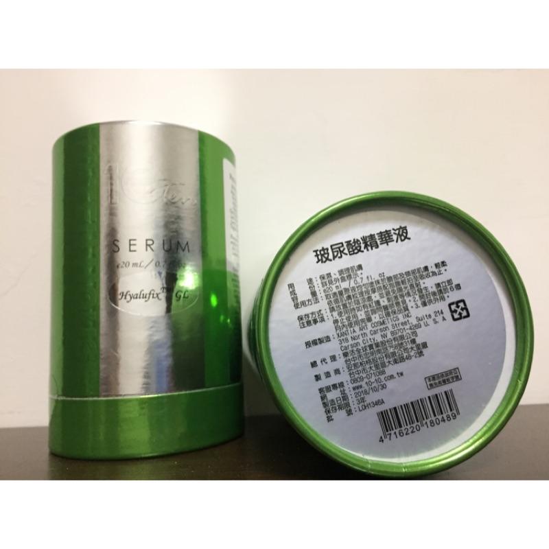 (現貨)XANTIA  10 TEN   SERUM  玻尿酸精華液