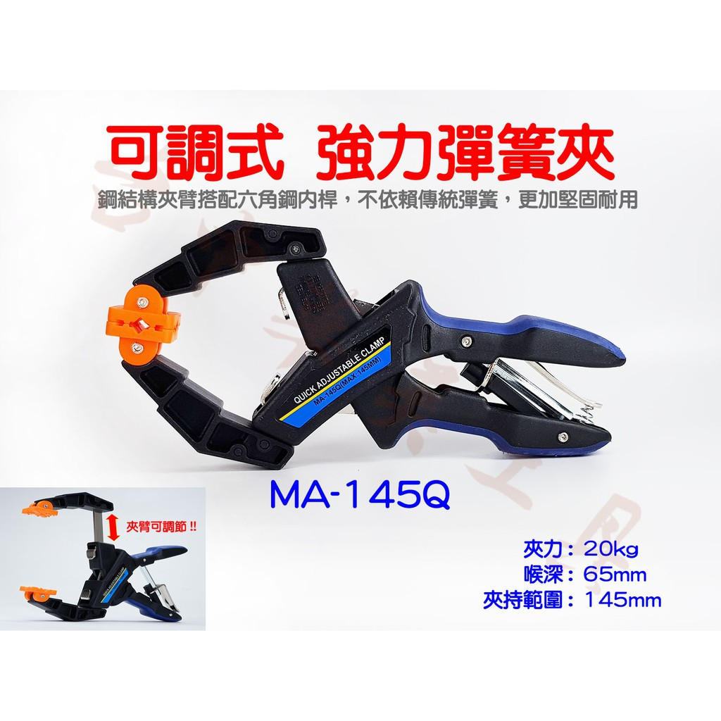 MEGATON MA-145Q 可調式 強力彈簧夾 可調式彈簧夾 可調式A字夾 木工夾 快速夾