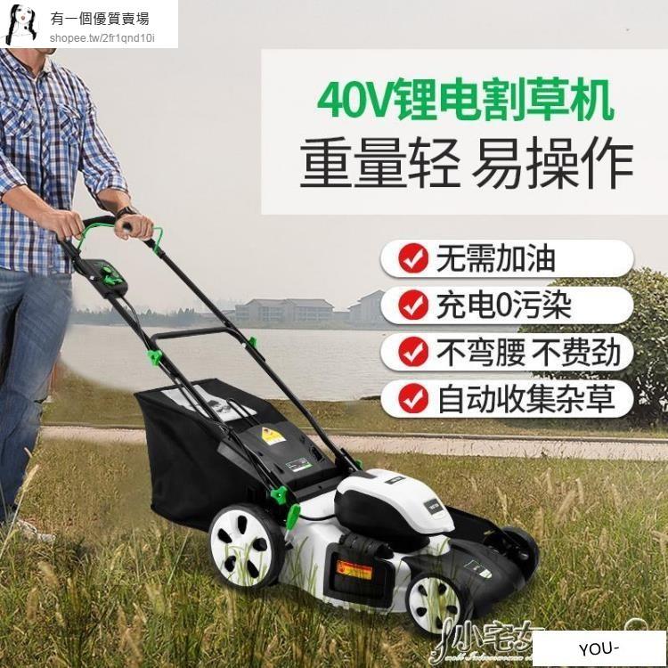 割草機 鋰電割草機充電式電動家用手推草坪修剪機剪草機 打草機