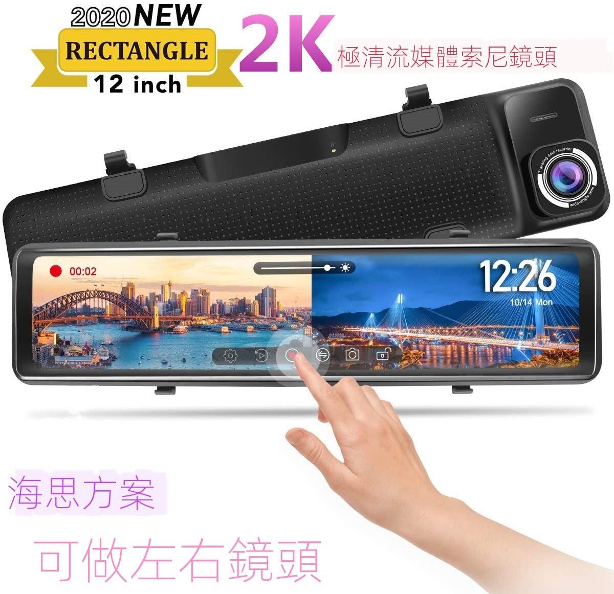 限時免運新款行車記錄器 行車記錄儀 12時2K海思超高清1440P雙鏡頭後視鏡流媒體