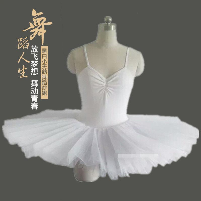 【芭蕾舞练功服】特價專業芭蕾舞裙成人舞蹈芭蕾吊帶連體TUTU裙天鵝舞裙蓬蓬裙表演