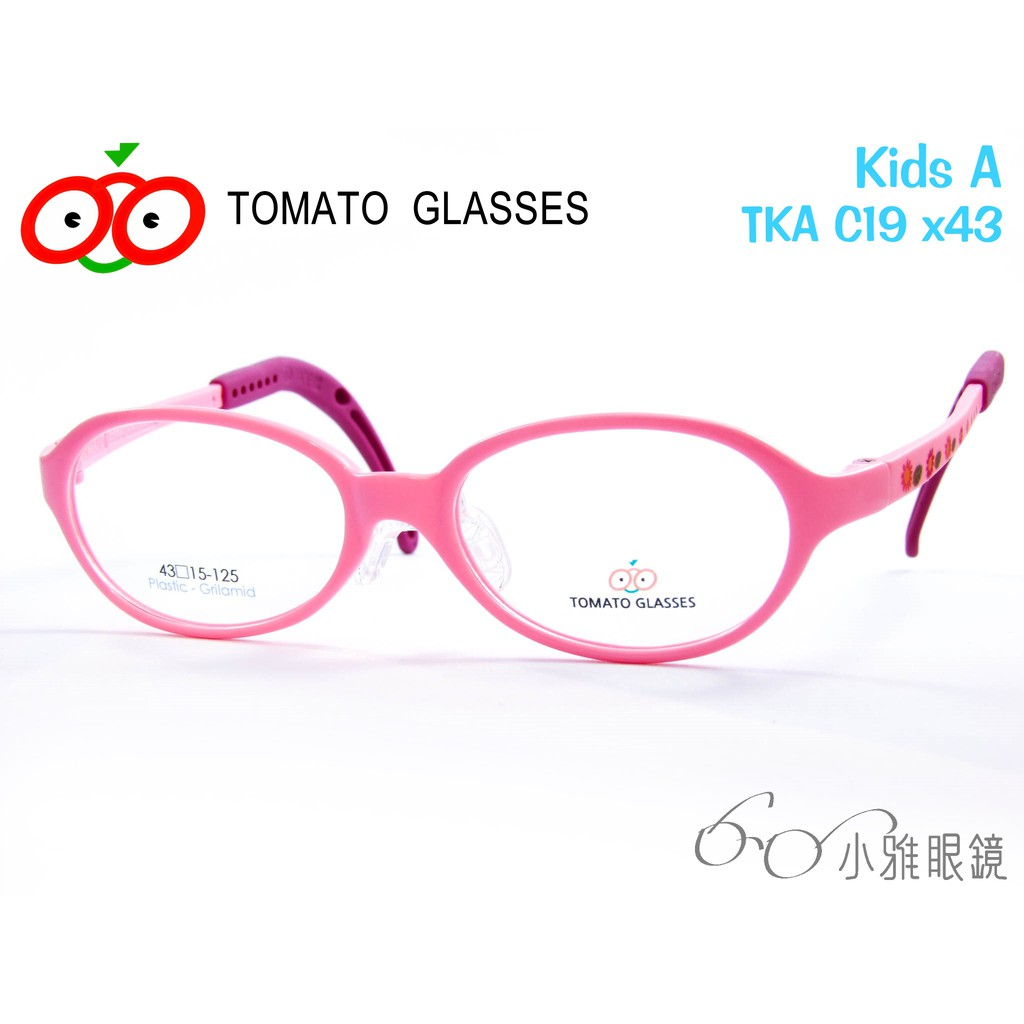 小雅眼鏡 × TOMATO GLASSES 可調式兒童眼鏡 TKA-C19 x43 @附贈鏡片