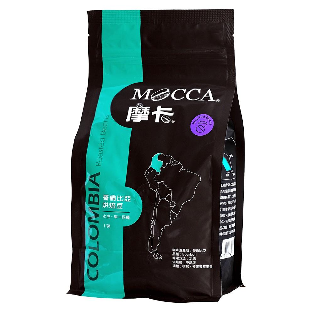 [摩卡咖啡 MOCCA] 哥倫比亞烘焙咖啡豆(1磅/袋)
