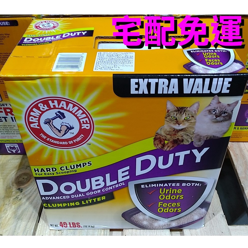ARM & HAMMER 加強除臭貓砂 18.14公斤鐵鎚牌貓砂 Cat Litter《免運》好市多線上代購