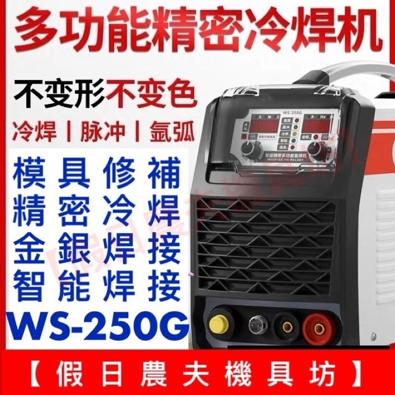 安德利WS–250G 氬焊機智能精密冷焊機氬焊機氬弧機模具修補薄板不鏽鋼脈衝小型氬弧焊機多功能焊機