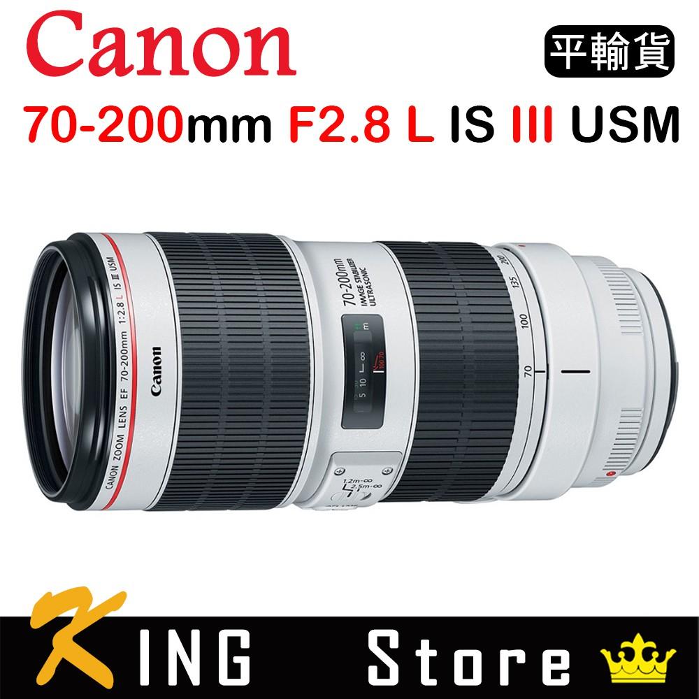 付現送好禮 CANON EF 70-200mm F2.8 L IS III USM (平行輸入)