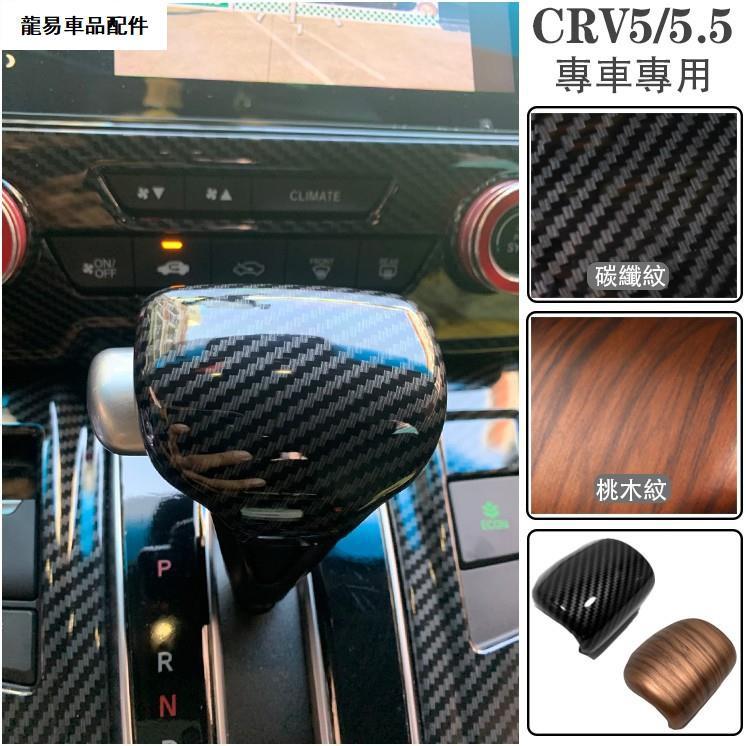 HONDA CRV 5代 5.5代 卡夢 木紋 排檔桿 排檔頭 飾蓋 排檔 裝飾框 CRV5 CRV/龍易車品配件