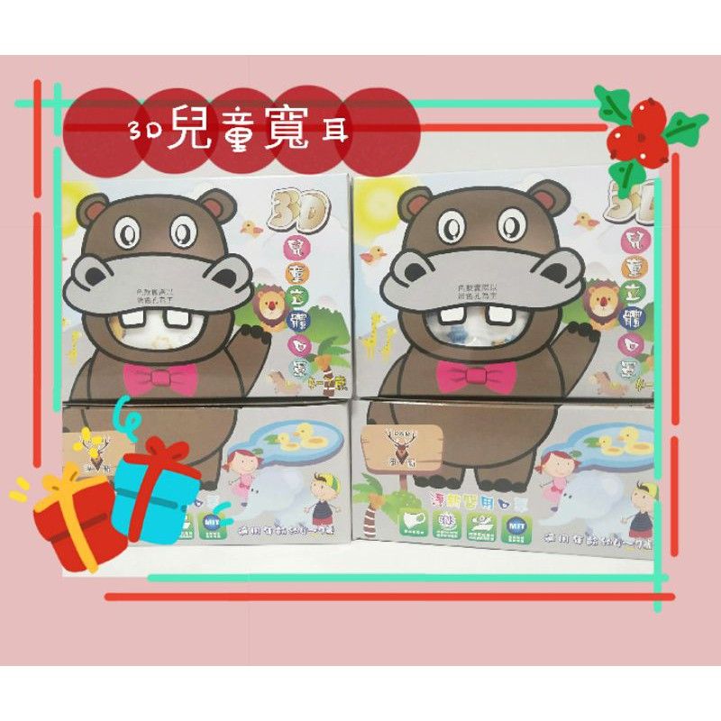♥淨新口罩♥3D幼幼.兒童寬耳式/台灣製/