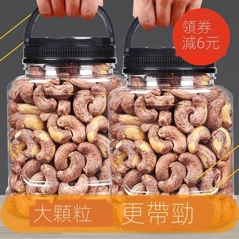 【良心出品】新貨越南帶皮腰果含罐500g炭燒腰果袋裝淨重乾果堅果仁零食大批發