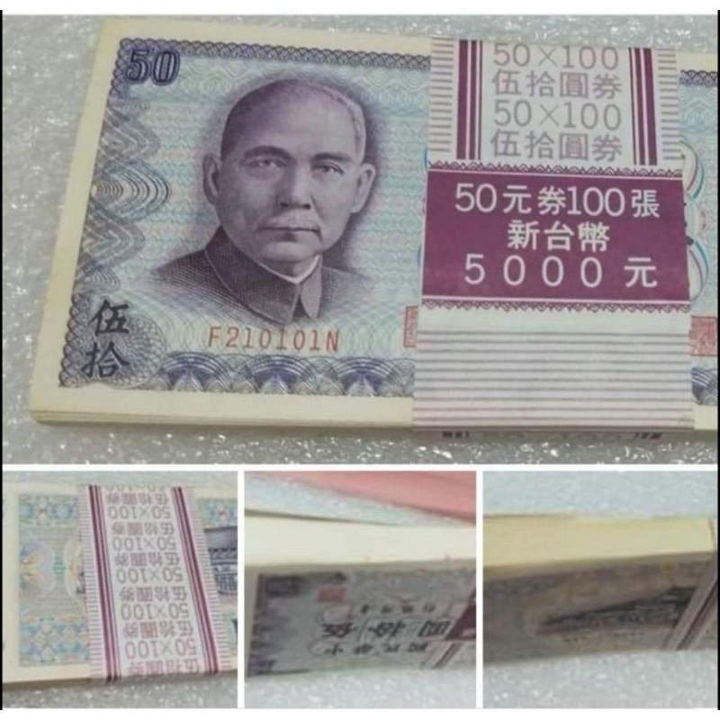 民國61年50元紙鈔全新無折四角尖一刀100張