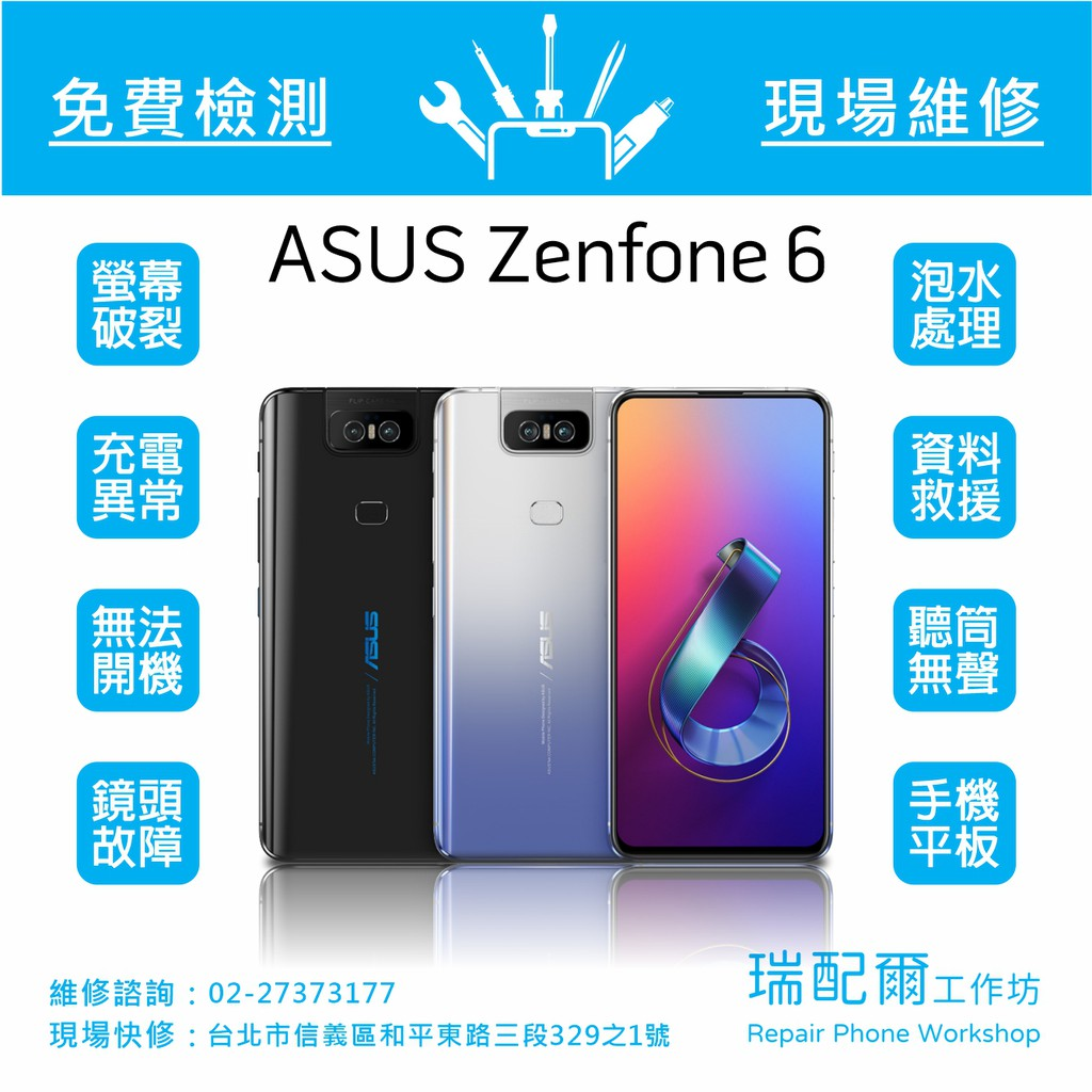 ASUS 華碩 ZenFone 6 ZS630KL 現場維修 螢幕、電池、充電孔、鏡頭、泡水處理