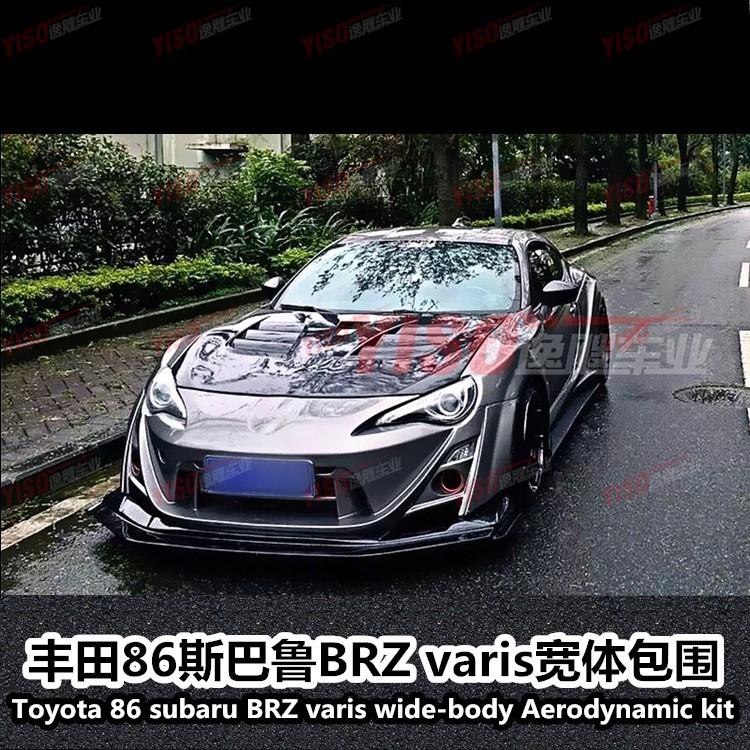 適用于Toyota豐田BRZ86大包圍 varis大包圍改裝大包圍Toyota豐田BRZ寬體大包圍
