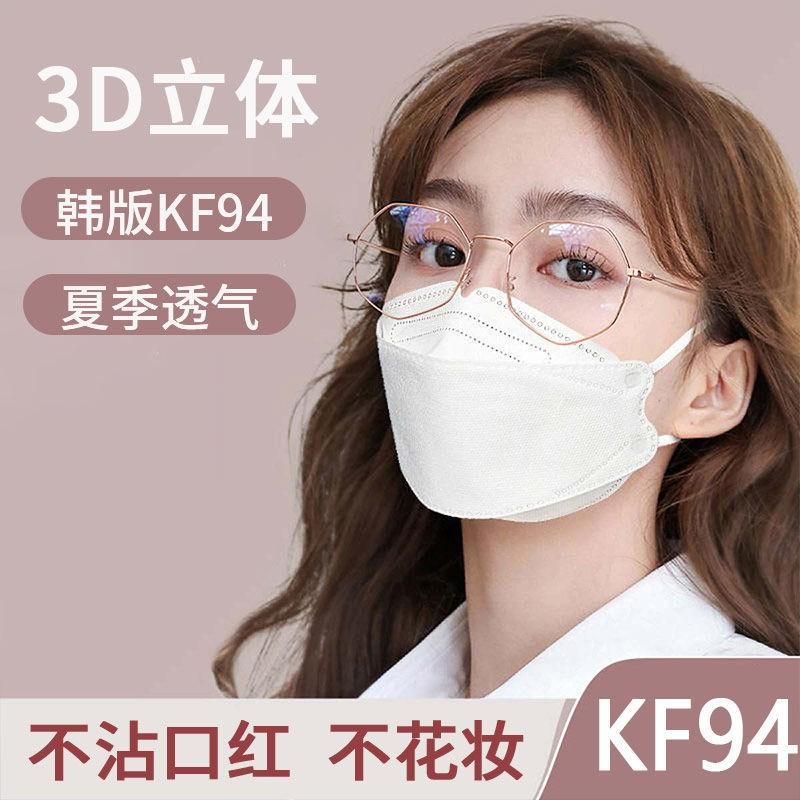 KF94口罩3D  韓國不掉妝時尚成人口罩立體口罩  魚型口罩 彩色 迷彩 圖案 造型 印花 口罩一次性口罩
