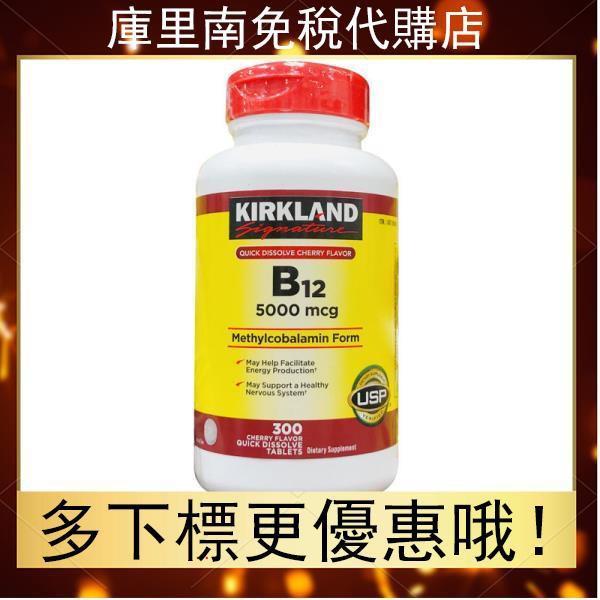 直郵現貨 美國直郵Kirkland柯蘭克Vitamin B12 5000mcg含服維生素B12 300