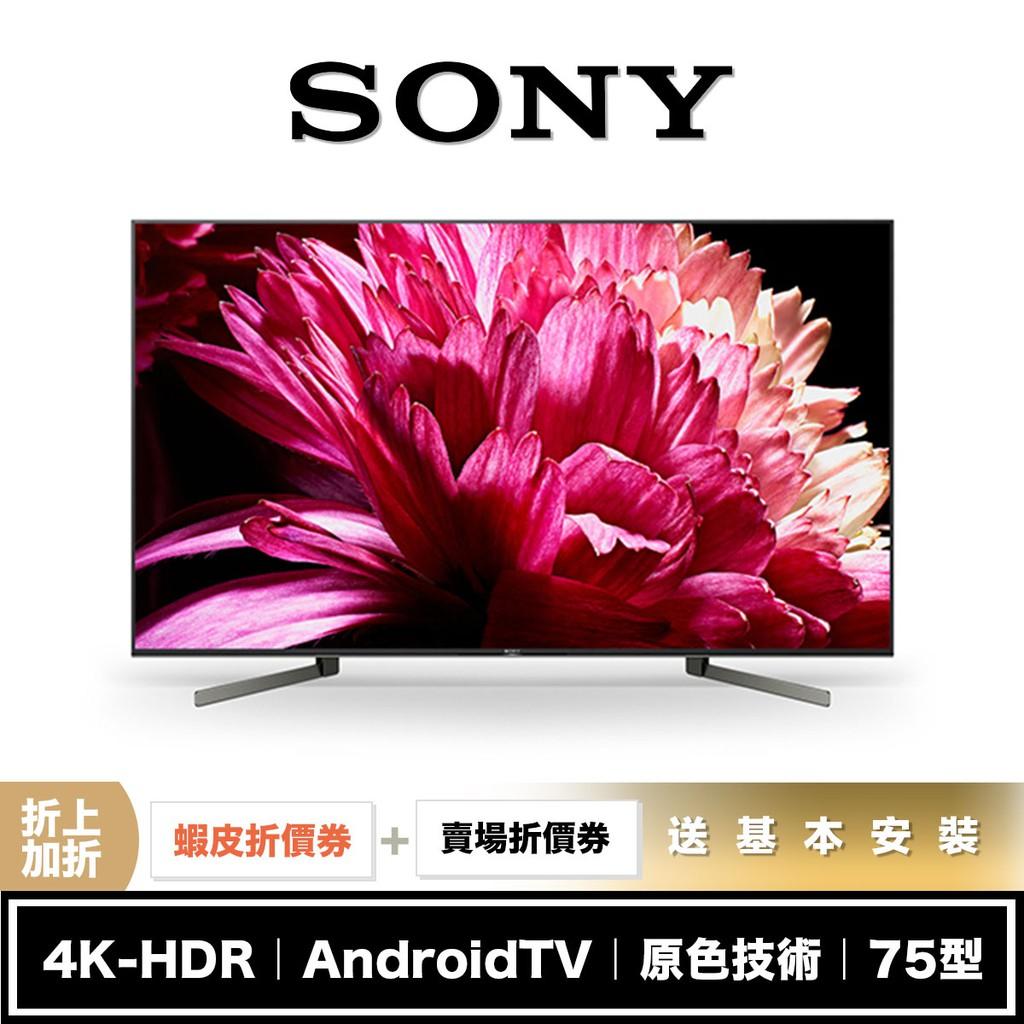 SONY KD-75X9500G 75吋 4K 智慧聯網 電視 日本製 【限時限量領券再優惠】