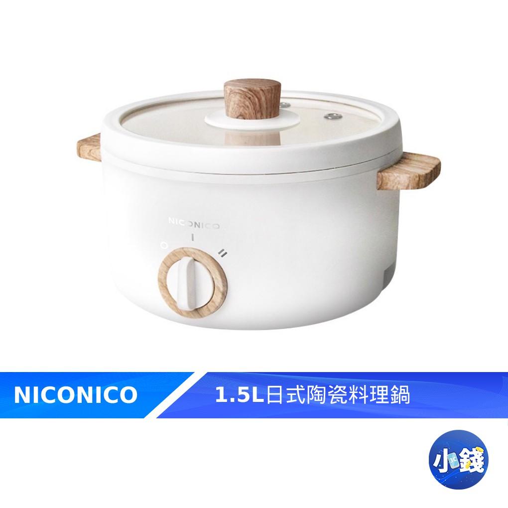 【NICONICO】1.5L日式陶瓷料理鍋 NI-GP930 電火鍋 個人鍋 獨享鍋 電鍋 奶油鍋【小錢3C】