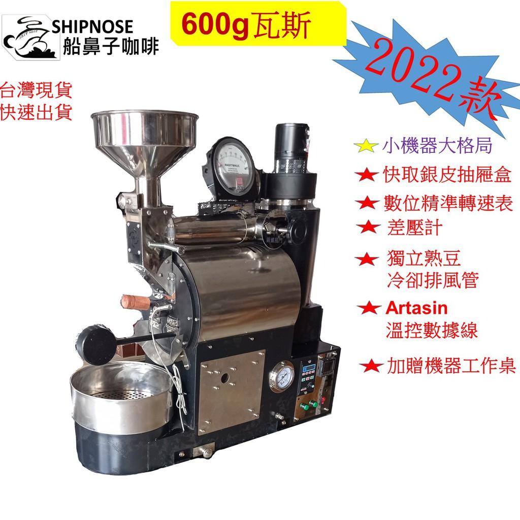 600g咖啡烘豆機 全自動咖啡烘豆機