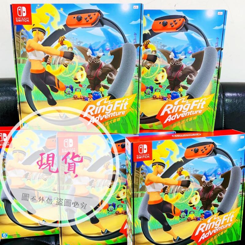 高雄可自取 最後現貨 健身環大冒險 SWITCH主機 Nintendo Switch NS 任天堂