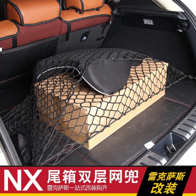 Lexus 凌志NX200 NX200T 300H 汽車后備箱行李網 遮物網儲物網內飾改裝用品