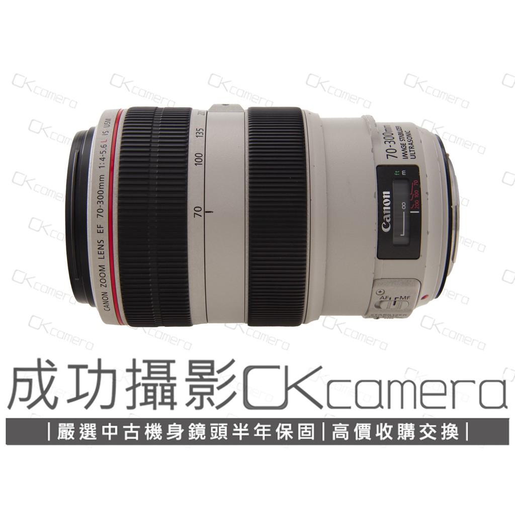 成功攝影 Canon EF 70-300mm F4-5.6 L IS USM 中古二手 防手震望遠變焦鏡 高畫質 保半年