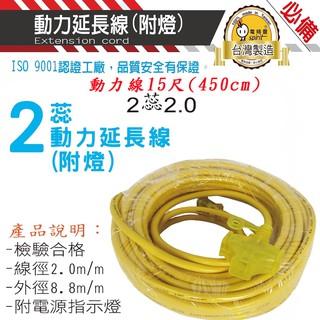 現貨附發票 台灣製  2呎 15呎 30呎 2蕊 2mm 動力延長線 動力線 附電源指示燈 延長線 戶外 露營 檢驗合格