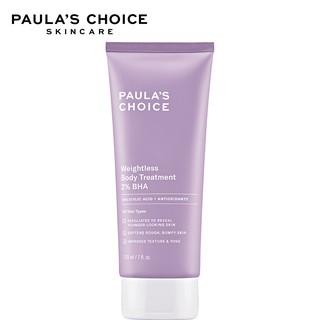 [公司貨] PAULA'S CHOICE 寶拉珍選柔膚2%水楊酸身體乳 抗老化煥采10%果酸身體乳 210ml