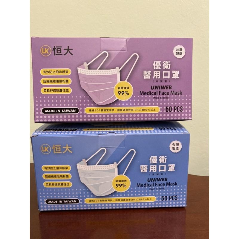 (現貨)恆大優衛 成人口罩50入/盒台灣製造