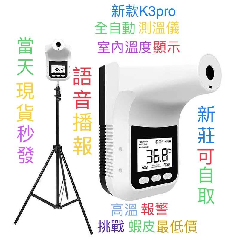 ‼️新莊大量現貨秒發‼️新款K3pro紅外線感應測溫儀 非接觸式測溫儀 溫度計 全自動測溫儀 酒精噴霧機 測量儀