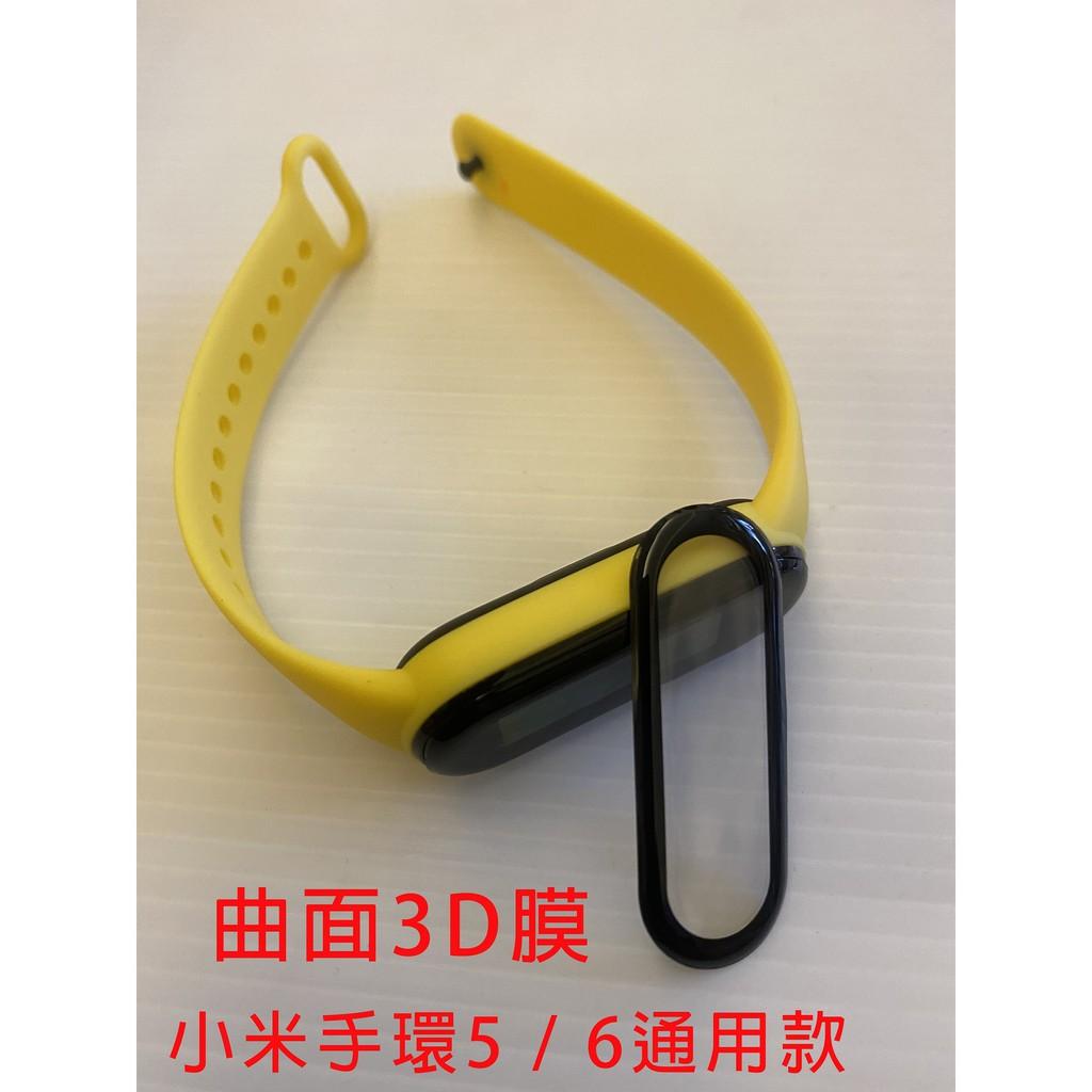 現貨 小米手環5 小米手環6 曲面3D保護貼  曲面3D保護膜 曲面3D 複合材料 小米5 小米6 小米5/6通用款