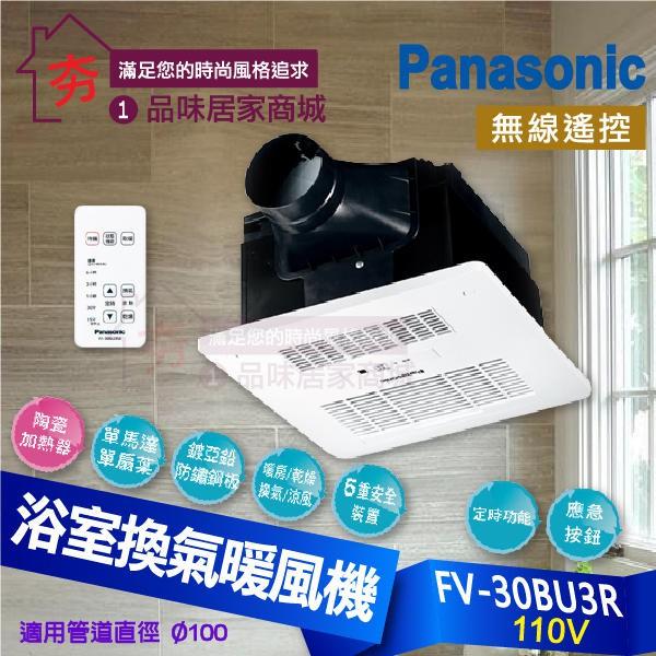 特價6280【夯】國際牌 Panasonic FV-30BU3R 陶瓷加熱 無線遙控 暖風機 110V 另有阿拉斯加