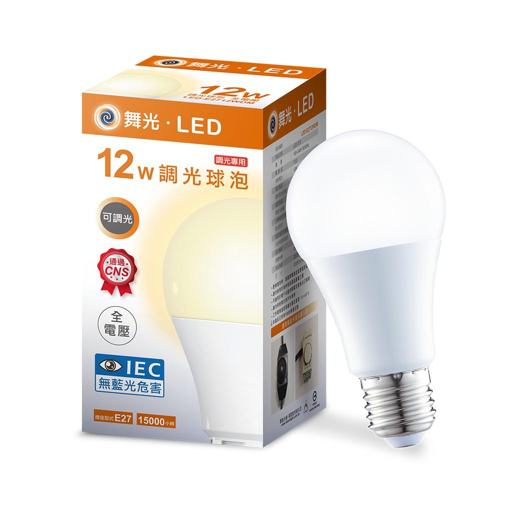 舞光 LED 調光球泡 暖白光 全電壓 台灣CNS 無藍光 12W LED-E2712WDM 【高雄永興照明】