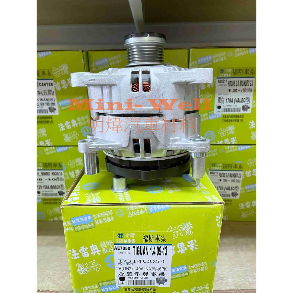 [明煒汽材] 福斯 VW TIGUAN 1.4 / GOLF PASSAT 1.4 台灣法雷奧 全新品 發電機
