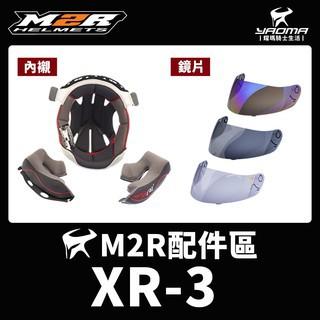 M2R安全帽 XR-3 XR3 原廠配件 兩頰內襯 頭頂內襯 鏡片 電鍍 淺墨 深墨 防風鏡 全罩帽 耀瑪台中機車部品