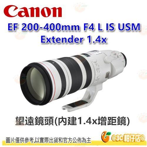 Canon EF 200-400mm F4 L IS USM 內建1.4x增距鏡 望遠鏡頭 平輸水貨 200-400